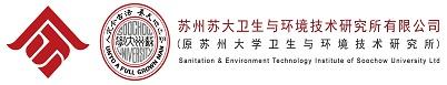 苏州大学卫生与环境技术研究所